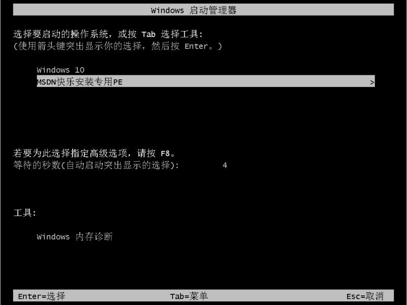 MSDN快乐安装